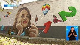 Райтер сделал граффити ко Дню защиты детей
