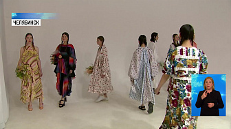 В Челябинске прошла виртуальная неделя моды