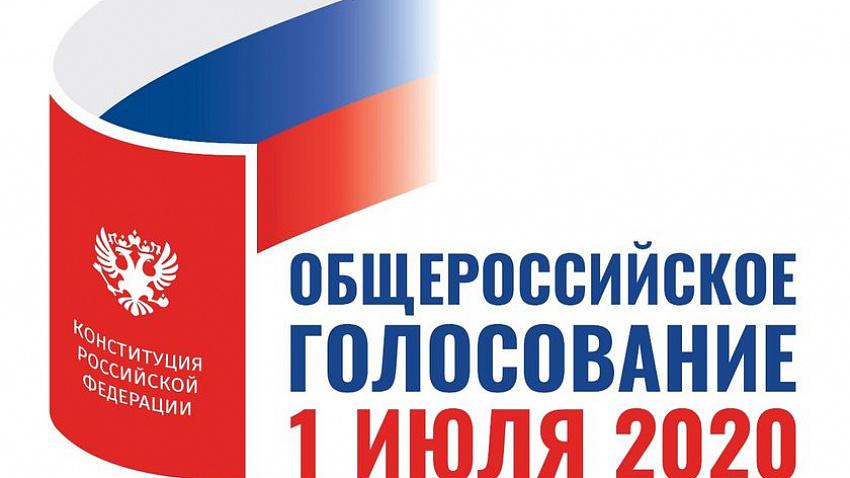 Южный Урал готовится к голосованию по поправкам в Конституцию