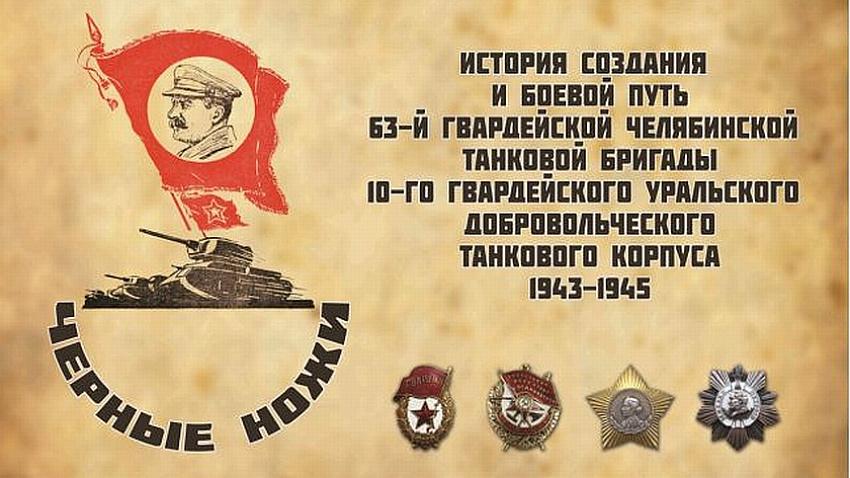 В центре Челябинска откроется выставка танкистам-добровольцам