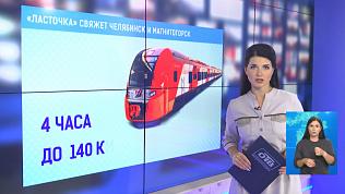 «Ласточка» свяжет Челябинск и Магнитогорск