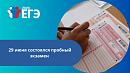 «Челябинская область готова к проведению ЕГЭ»: в регионе состоялся пробный экзамен