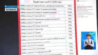 Мошенники предлагают купить ответы на ЕГЭ-2020