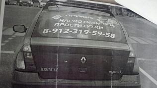 За рекламу наркотиков и проституции привлекли к ответственности пиццерию в Челябинске
