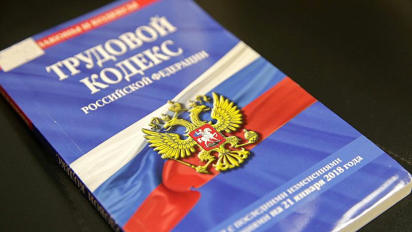 Жители Челябинской области внесут поправки в Трудовой кодекс