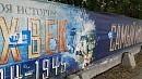 Баннеры исторического парка «Моя Россия — моя история» испортили предвыборными листовками