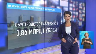 На ремонт дорог регион потратит 19,4 млрд рублей
