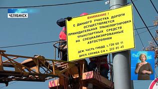 В Челябинске демонтируют информационные щиты