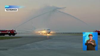 В челябинском аэропорту запустили новый рейс
