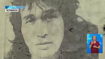 В центре Челябинска нарисовали портрет Цоя