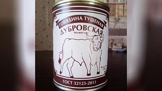 В говяжьей тушенке, произведенной в Челябинской области, нашли курицу и свинину