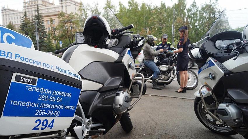 Сотрудники ГИБДД проверят мотоциклистов в Челябинске