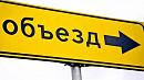 Временно будет ограничено движение на части Комсомольского проспекта