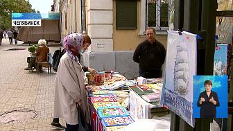Челябинцы перестали покупать книги