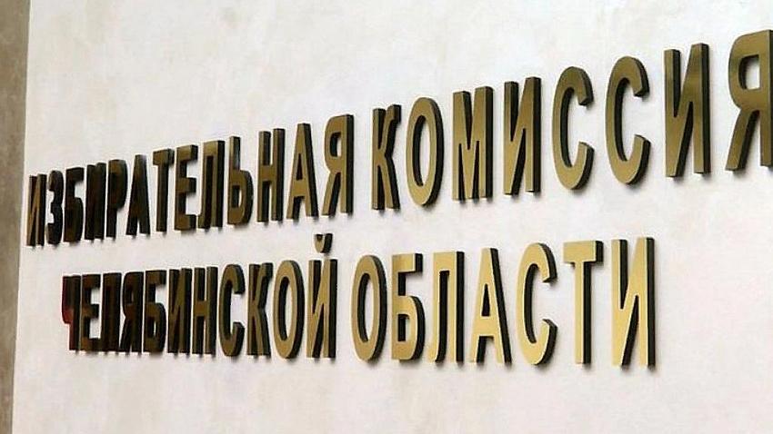 Выборы депутатов Челябинской области продлятся три дня