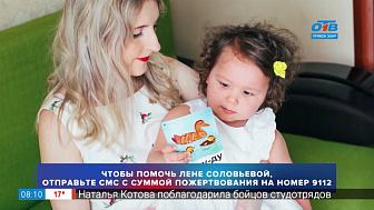 Сюжет «Поможем Лене Соловьевой»