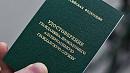 Пермяка-уклониста осудят за отказ от прохождения альтернативной службы в Челябинске