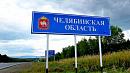 Челябинская область вошла в топ-15 по упоминаемости в иностранных СМИ