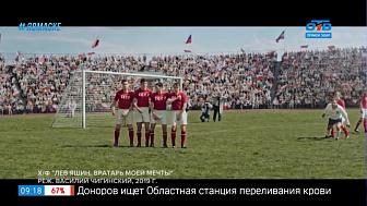 Домашний кинотеатр — фильмы о футболе