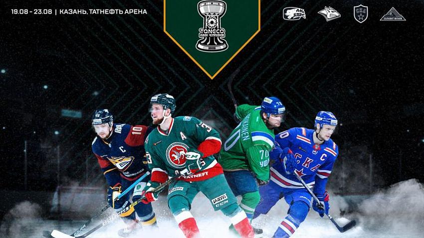 ОТВ покажет казанский турнир Кубок чемпионов с участием «Металлурга»