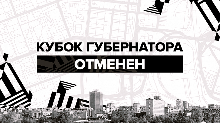 В Челябинске отменили предсезонный хоккейный турнир