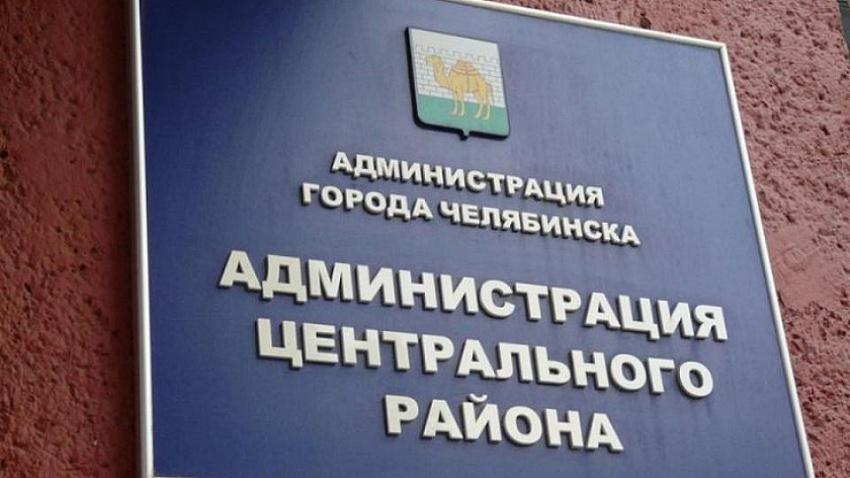 В Челябинске выбрали главу Центрального района