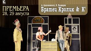 В Новом художественном театре открыли театральный сезон