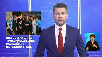 Главу Управления молодёжной политики области выбрали в Челябинске