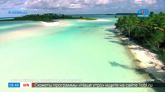 Путешествия в квартире — Острова для уединенного отдыха
