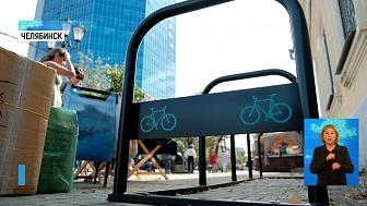 В центре Челябинска появились велопарковки