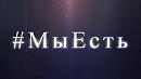 Акцию «Мы есть!» запустят в Челябинской области