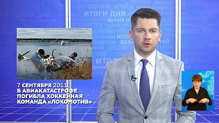 9 лет со дня гибели в авиакатастрофе хоккейной команды «Локомотив»