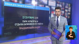 Афиша Дня города в Челябинске