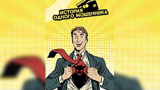 Пусть внуки расскажут: яркий комикс о профилактике мошенничества выпустили в полиции Челябинской области