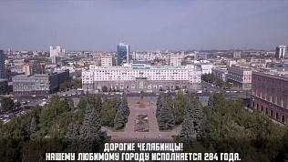 Видеопоздравление главы Челябинска Натальи Котовой