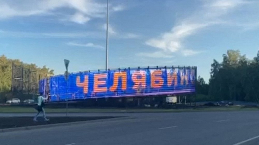 Приветственный медиаэкран установили на дороге в аэропорт Челябинска