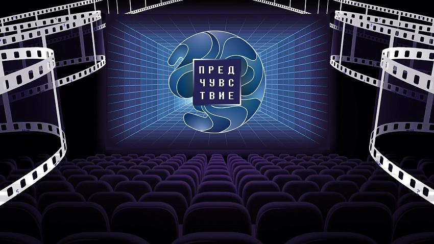 В Челябинске проведут кинофестиваль «Предчувствие» с бесплатным показом фильмов