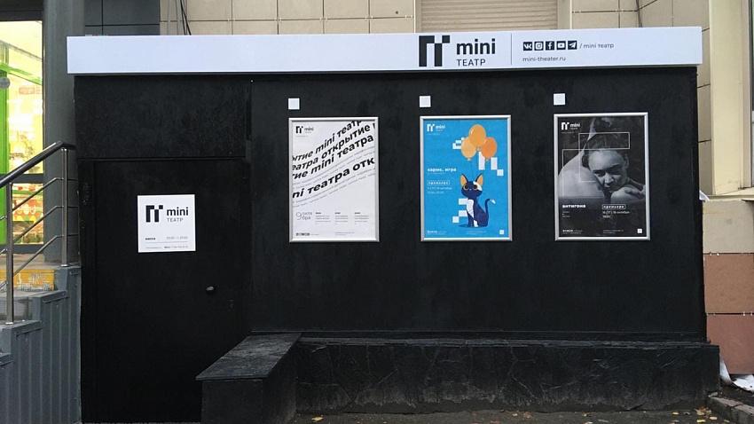 В Челябинске откроется первый частный театр