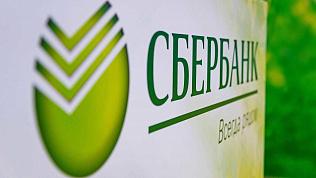 Сбербанк представит новые продукты и сервисы на масштабной онлайн-конференции