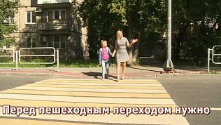 Безопасная дорога в школу: обучающее видео от ГИБДД