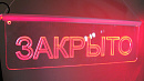 Из-за нарушений, выявленных Роспотребнадзором, закрыли общепит в Златоусте