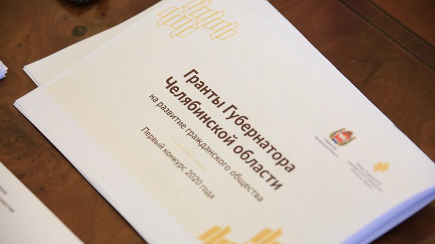 В Челябинской области определили победителей первого конкурса губернаторских грантов