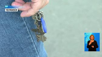 У каждого 3-его челябинца есть «умный ключ»