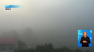 Челябинскую область накрыло густым туманом