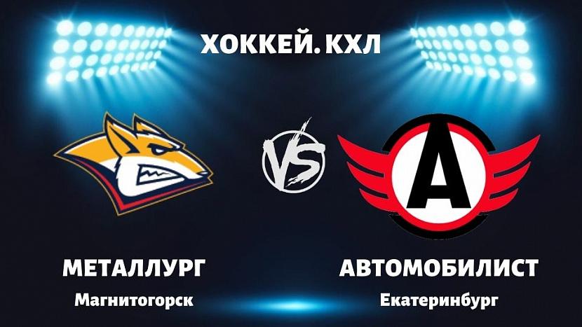 КХЛ: «Металлург» VS «Автомобилист»