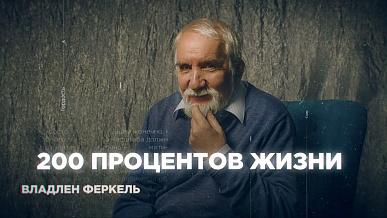 Ими гордится Южный Урал. 200 процентов жизни