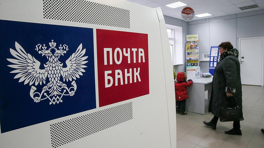 «Почта Банк» запустил сервис доставки финансовых услуг