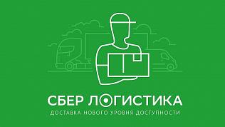СберЛогистика заключила самую крупную на Южном Урале сделку по предоставлению СберФрахт-сервиса
