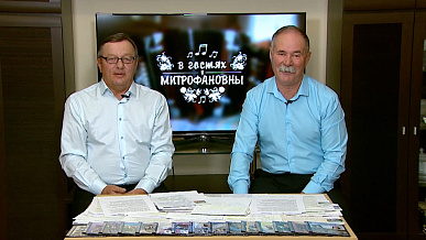 Передача «В гостях у Митрофановны» от 10.10.2020