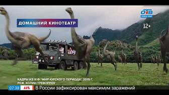 Домашний кинотеатр — Фильмы о динозаврах
